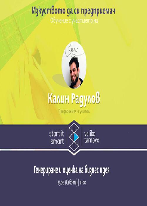 kalin-radulov-obuchenie-vt