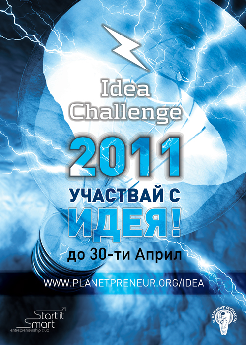 idea_challenge