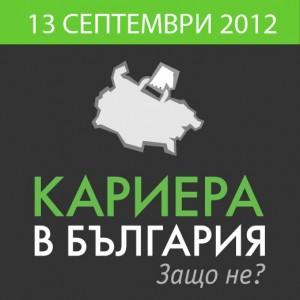 Кариери в България