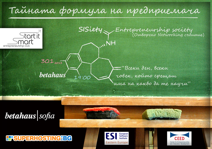 SISiety: Тайната Формула на Предприемача