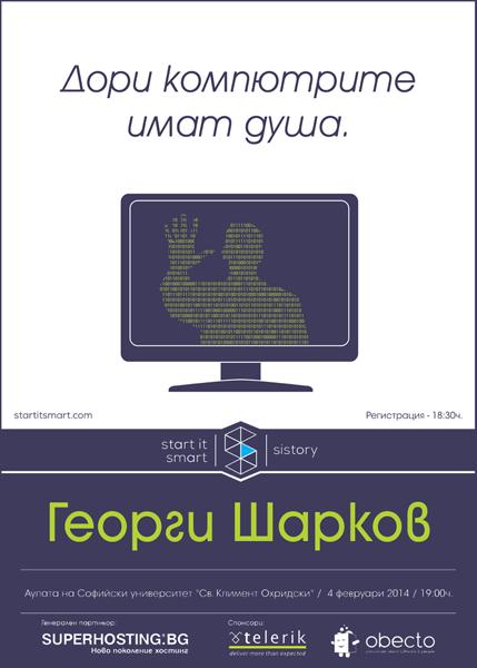 SIStory George Sharkov Poster