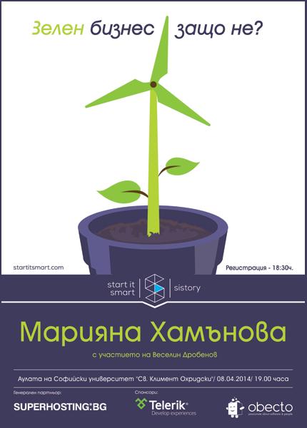 sistory-mariyana-hamanova-poster
