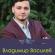 2014.11.22 - Junior|Vladimir Vasilev
