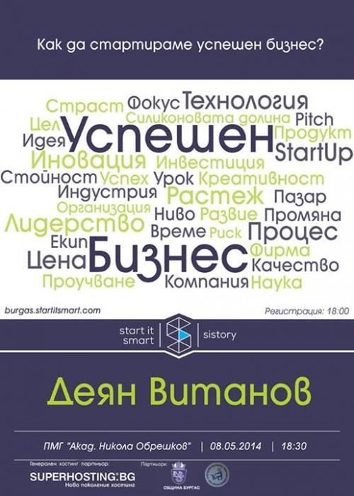 Deyan Vitanov Poster