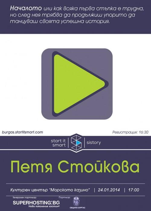 Petya Staykova Poster