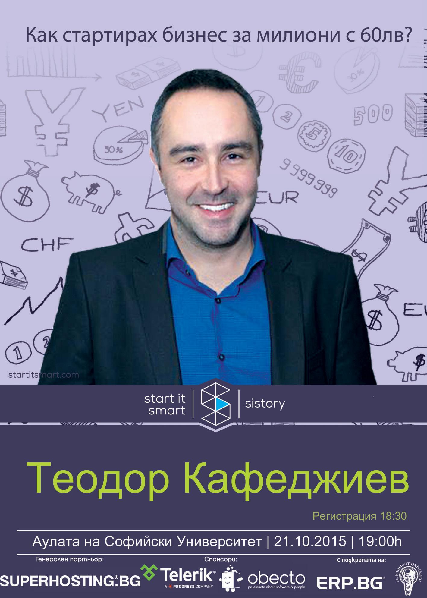 Teodor Kafedjiev