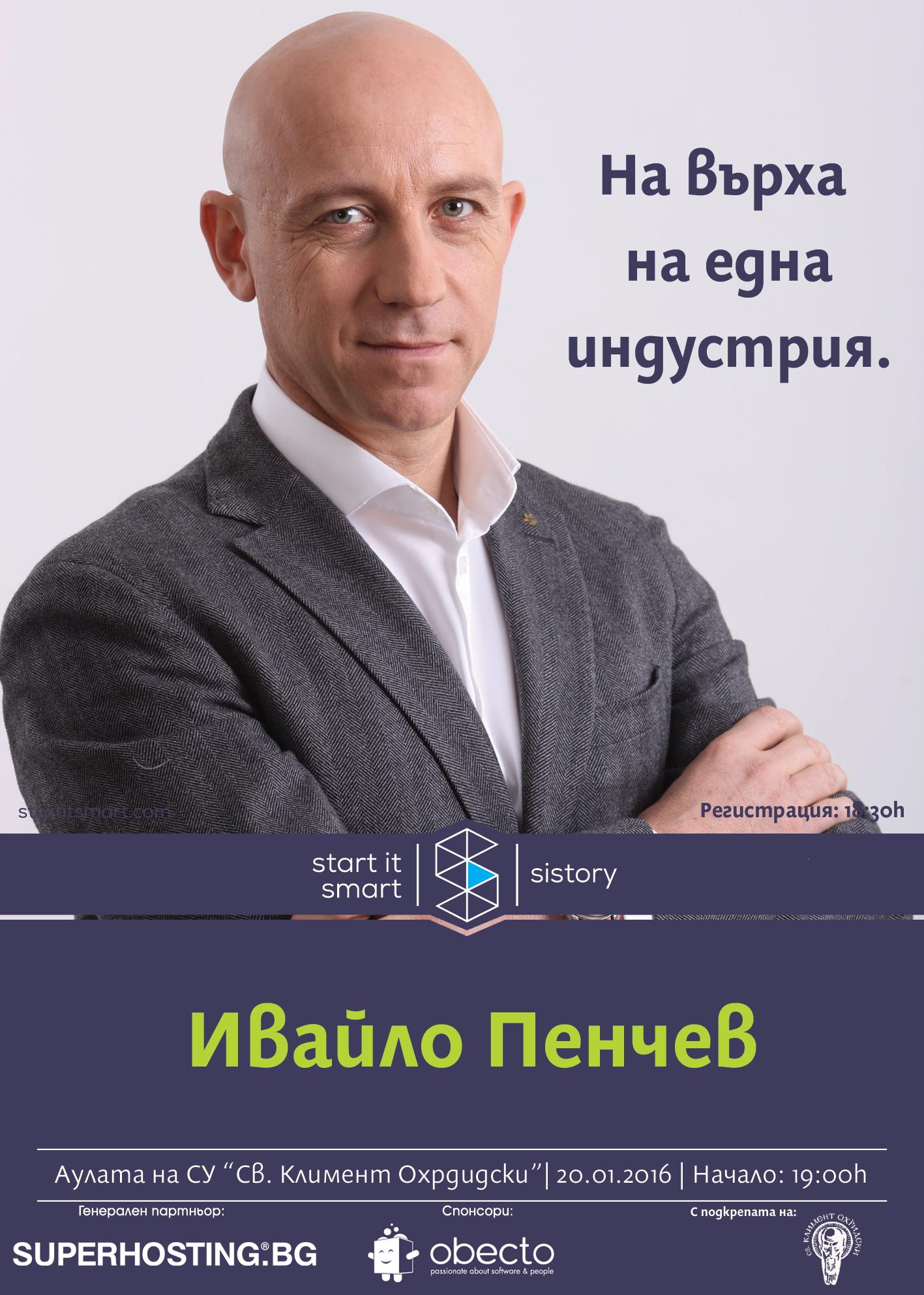 SIStory---January---Ivaylo-Penchev-BG-Poster