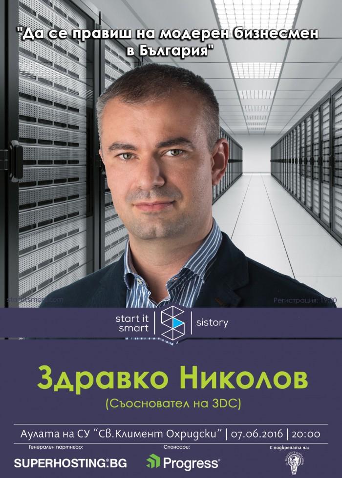 sistory-zdravko-nikolov-poster