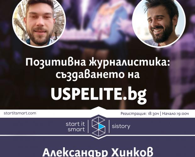 Poster---SIStory---Uspelite